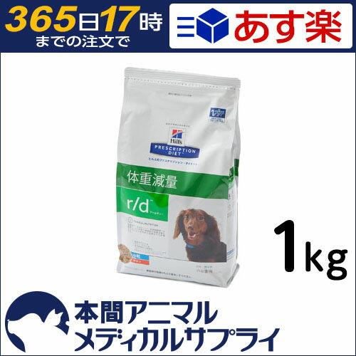 ヒルズ 犬用 r/d 小粒 ドライ 1kg 【食事療法食】【365日あす楽】