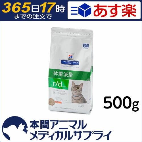 ヒルズ 猫用 r/d 500g 【食事療法食】【365日あす楽】