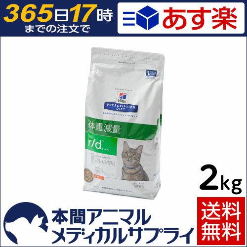 【送料無料】ヒルズ プリスクリプション・ダイエット 猫用 r/d ドライ2kg【365日あす楽】