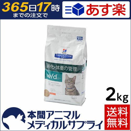 【送料無料】ヒルズ プリスクリプション・ダイエット 猫用 w/d ドライ2kg【365日あす楽】