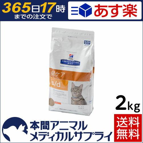 【送料無料】ヒルズ プリスクリプション・ダイエット 猫用 s/d ドライ2kg【365日あす楽】