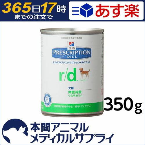 ヒルズ 犬用 r/d 缶 350g 【食事療法食】【365日あす楽】