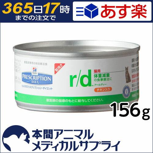 ヒルズ 猫用 r/d 粗挽きチキン 缶 156g 【食事療法食】【365日あす楽】