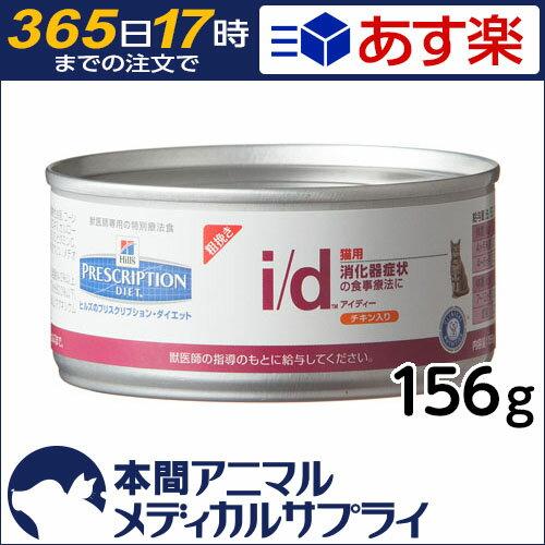 ヒルズ 猫用 i/d(アイディー) チキン 缶 156g 【食事療法食】【365日あす楽】