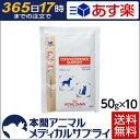 ロイヤルカナン 食事療法食 犬猫用 高栄養パウダー 50gx10個【365日あす楽】