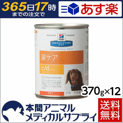 【送料無料】ヒルズ 犬用 尿ケア c/d マルチケア チキン 缶 370gx12個 【食事療法食】【365日あす楽】