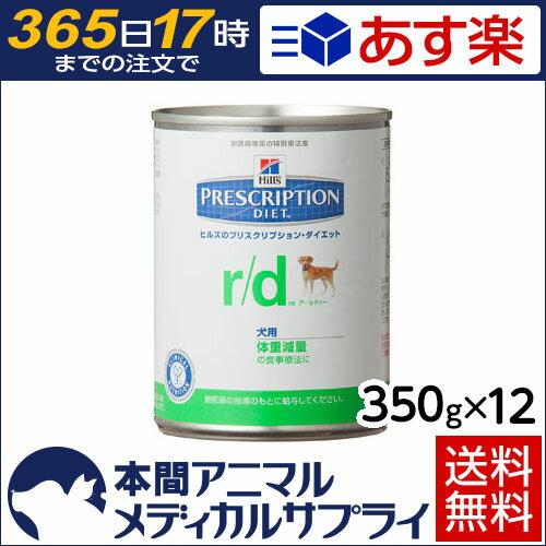 【送料無料】ヒルズ 犬用 r/d 缶 350gx12個 【食事療法食】【365日あす楽】