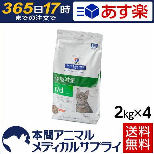 【送料無料】ヒルズ 猫用 r/d ドライ 2kgx4個 【食事療法食】【365日あす楽】