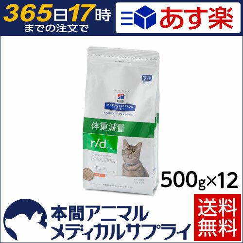 【送料無料】ヒルズ 猫用 r/d 500gx12個 【食事療法食】【365日あす楽】