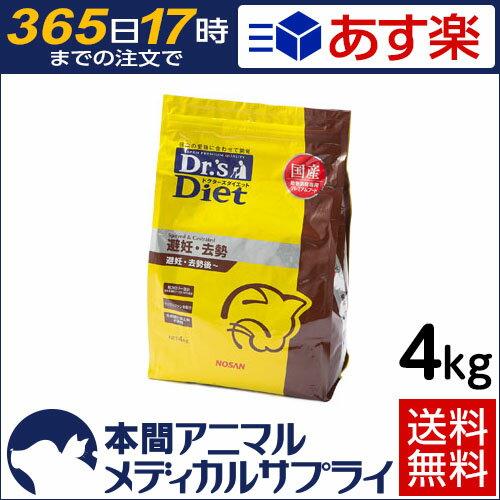 ドクターズダイエット 猫 避妊・去勢 ドライ 4kg 【プレミアムフード】【365日あす楽】