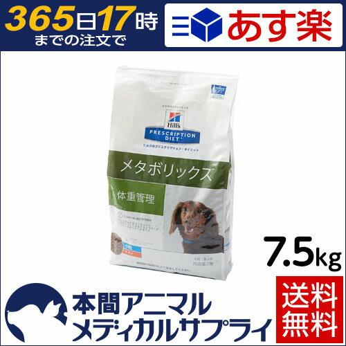 【送料無料】ヒルズ 犬用 メタボリックス 小粒チキンドライ 7.5kg 【食事療法食】【365日あす楽】