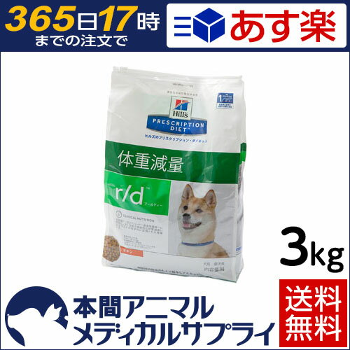 【送料無料】ヒルズ プリスクリプション・ダイエット 犬用 r/d ドライ3kg【365日あす楽】
