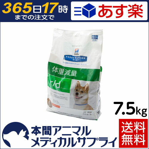 【送料無料】ヒルズ 犬用 r/d ドライ 7.5kg 【食事療法食】【365日あす楽】