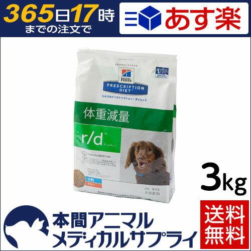 【送料無料】ヒルズ プリスクリプション・ダイエット 犬用 r/d 小粒 ドライ3kg【365日あす楽】