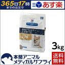 【送料無料】ヒルズ プリスクリプションダイエット 犬用 z/dウルトラ 3kg【365日あす楽】