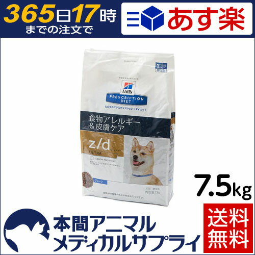 【送料無料】ヒルズ 犬用 z/d ウルトラ ドライ 7.5kg 【食事療法食】【365日あす楽】