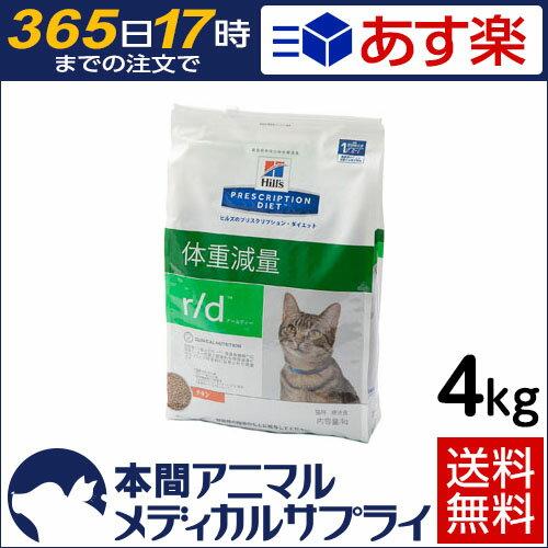 【送料無料】ヒルズ 猫用 r/d ドライ 4kg 【食事療法食】【365日あす楽】