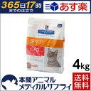 【送料無料】ヒルズ 猫用 c/d マルチケア コンフォート ドライ 4kg 【食事療法食】【365日あす楽】