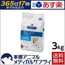 【送料無料】ヒルズ 犬用 d/d サーモン&ポテト3kg【365日あす楽】