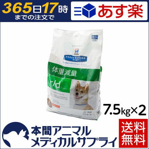 【送料無料】ヒルズ 犬用 r/d ドライ 7.5kgx2個 【食事療法食】【365日あす楽】