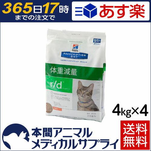 【送料無料】ヒルズ 猫用 r/d ドライ 4kgx4個 【食事療法食】【365日あす楽】