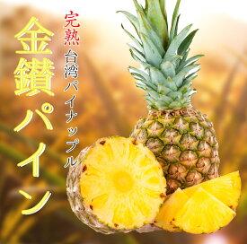 台湾パイナップル 台湾産 パイナップル 金鑚パイナップル 芯まで食べれる! 2~3玉 約2.5~3kg 美味しく食べて台湾、応援!