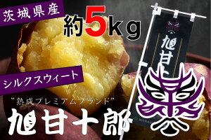 大阪北商事 さつまいも 旭甘十郎 シルクスイート しっとり ねっとり あま〜い 5kg 残留農薬0