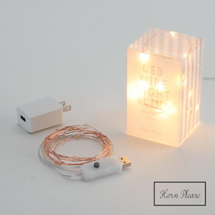 LEDワイヤーライトブリンク 1.5m クリスマス 志成販売 Horn Please