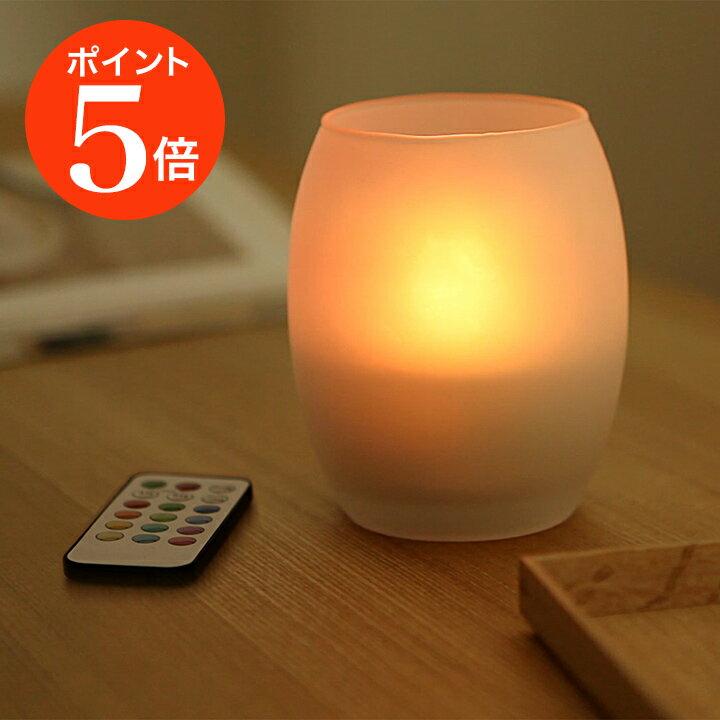 【ポイント5倍】WY タマゴ型 12色LEDキャンドルライト 電池式 自動消灯タイマー リモコン付き つや消しガラス製