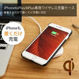 Qiワイヤレス充電ケース iPhone 6 Plus/iPhone 6s Plus専用 ワイヤレス充電器 軽量 スリム チャージングレシーバー 薄型 全2色 WY ポイント消化