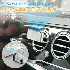車載用アロマホルダー CARLO(カルロ) エアコン吹き出し口 クリップ式 好きなアロマの香りを車内で楽しめる 車用芳香剤 WY ポイント消化