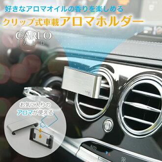 理想的抗香氣夾式裝車香氣持有乾草卡羅 (Carlo) 像香薰油香精油芬芳去欣賞你的車 ! 05P01Oct16 可用於空調風進行氣味空氣清新劑空氣清新劑芳香風扇