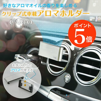 Ideal for hay anti aroma clip-on car loading aroma holder CARLO (Carlo) like aromatherapy oils-essential oils fragrance to enjoy in your car! 532P17Sep16 can be used in the air conditioning wind carries scents air freshener air freshener fragrance fan