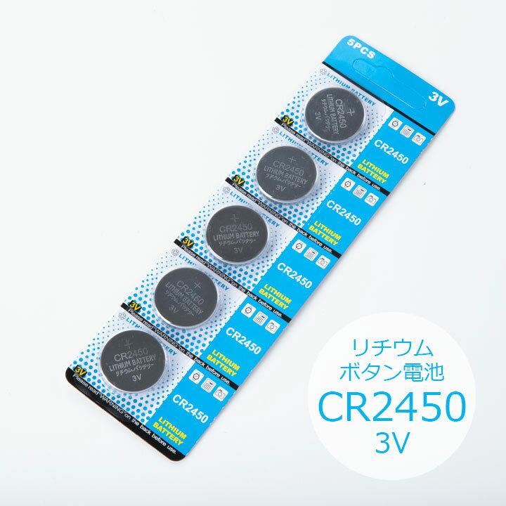 リチウム ボタン電池 CR2450 6個セット WY