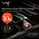 USB2ポートカーチャージャー シガーソケット 車載充電器 iPhone android対応 ハイパワー3.1A 超小型 WY ポイント消化