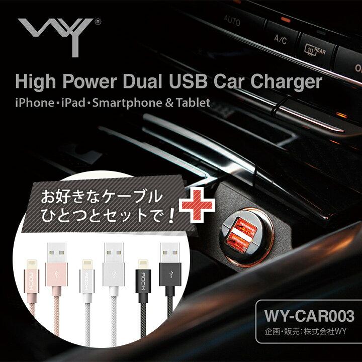 WY [通常価格より10%お得なセット商品]USB2ポートカーチャージャー ハイパワー3.1A × APPLE MFI認証 Lightningケーブル 全3色