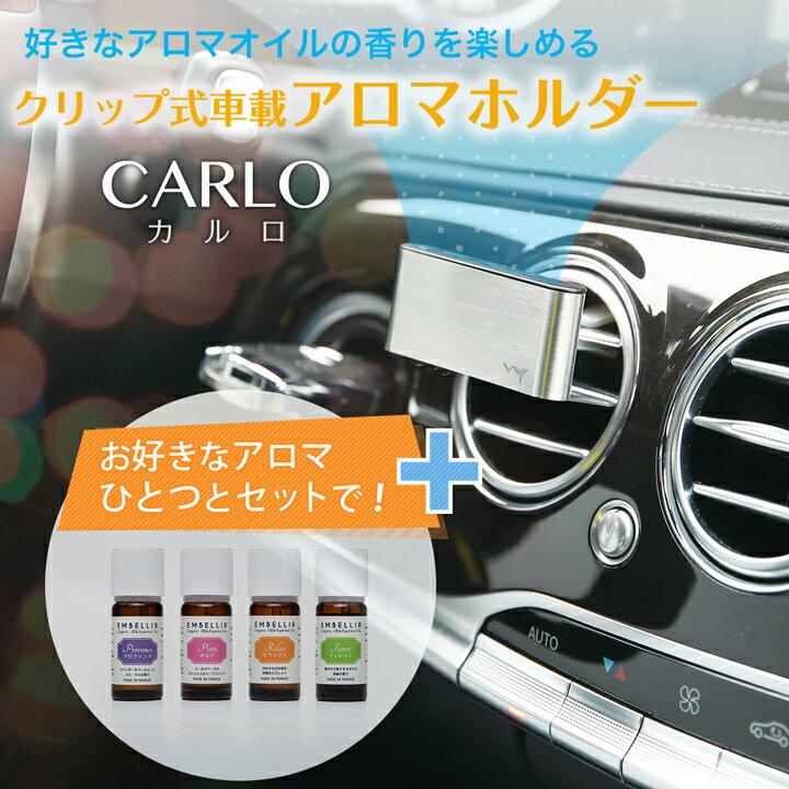 WY [通常価格よりお得なセット商品]車載用アロマホルダー CARLO(カルロ)×最高級フランス産 オーガニックアロマオイル クリスマス