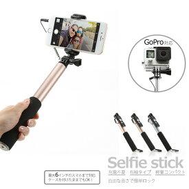 自撮り棒 手元シャッター付き セルカ棒 セルフィースティック 有線タイプシャッターボタン iPhone6 android スマートフォン6インチまで対応 GoPro対応 WY ポイント消化