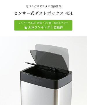 自動センサー式ダストボックスゴミ箱近づけるだけでフタが自動開閉清潔快適美しいステンレスボディ大容量45Lタイプ【送料無料_あす楽対応】P20Feb16