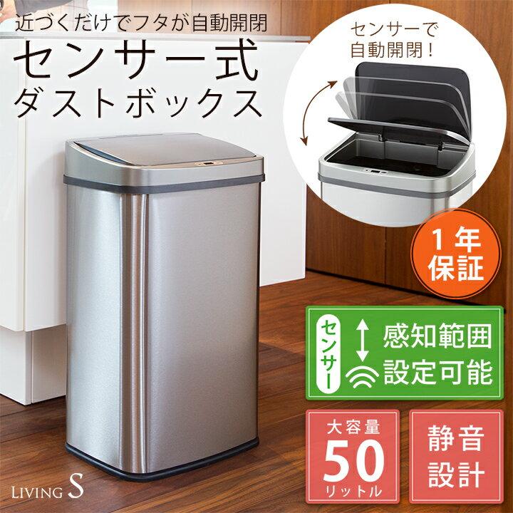 WY ゴミ箱 大容量50リットル センサー式自動開閉 45リットルゴミ袋対応 分別 ステンレス ダストボックス おしゃれ ふた付き