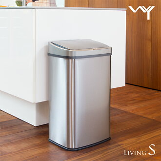 Stainless steel 45L trash box review privilege WY with 45 liters of 50 liters of cleanliness trash box stylish large-capacity classification 50L which automatically opens and closes a garbage disposal sensor without touching it automatically automatic tr