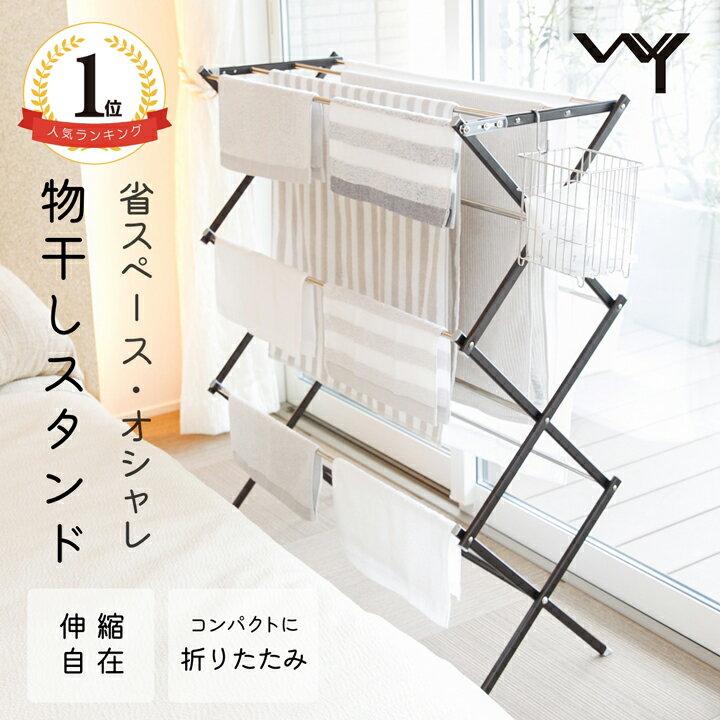 WY 物干しスタンド 多目的スタンド 室内 折りたたみ式 おしゃれ コンパクト 新築 物干し台 全2色