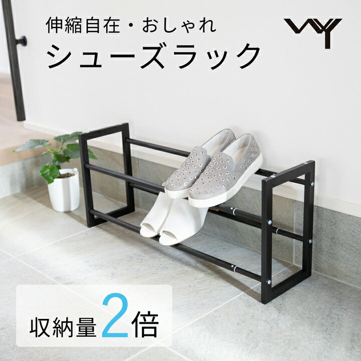 WY シューズラック スリム 省スペース 玄関 収納 ブラック ホワイト