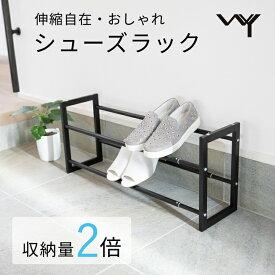 シューズラック スリム 省スペース 玄関 収納 ブラック ホワイト レビュー特典 WY