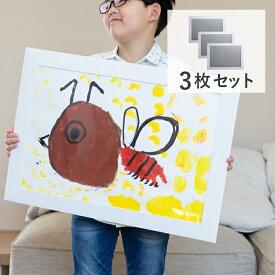 画用紙 フレーム 『18%OFF』3枚セット 紙の額縁 四つ切り画用紙 絵画 子供の絵 プレゼント WY