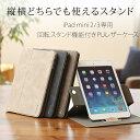iPad mini3/iPad mini2 薄型PUレザーケース 縦置き・横置き対応スタンド 軽量 自動ON/OFFスリープ機能付 全4色【あす楽対応】05P03Dec16