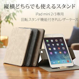迷你 iPad 3 / 迷你 iPad 2 專用 PU 革殼體旋轉的立場具有水準和垂直位置 4 顏色 V8WALD