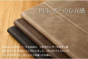 [ポイント5倍]iPadmini3/iPadmini2専用薄型PUレザーケース縦置き・横置き対応スタンド軽量自動ON/OFFスリープ機能付全4色【送料無料_あす楽対応】05P24Dec15