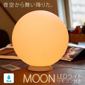 防水LEDライトmoonlight(ムーンライト)無段階色彩調光間接照明インテリアライト【送料無料_あす楽対応】WYStyle10P01Mar15