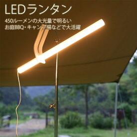 LEDランタン ポールライト USB給電 無段階調光 タッチセンサー アウトドア 屋外 キャンプライト 照明 WY